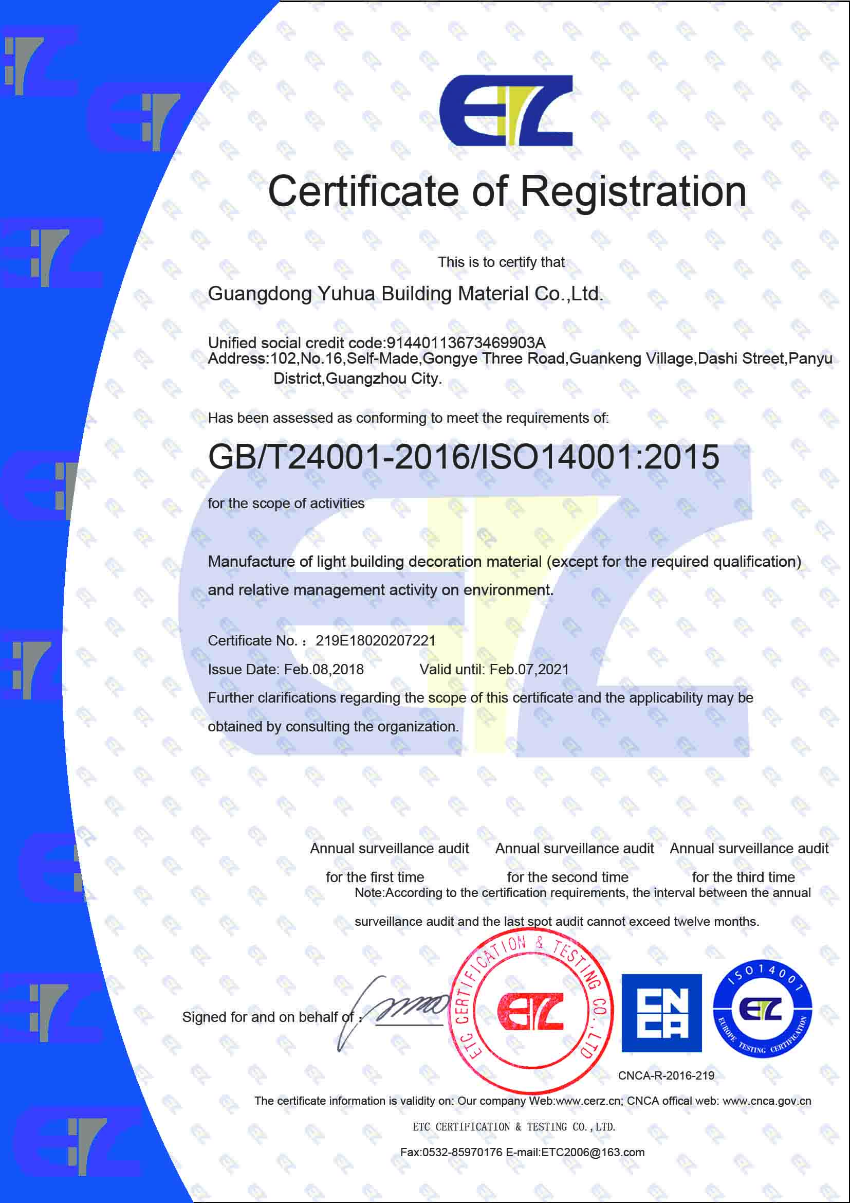 ISO14001:2017